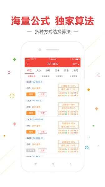 28大神app