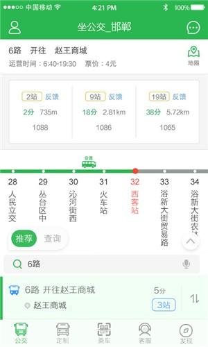 坐公交app