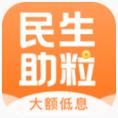 民生助粒app