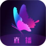 新花蝴蝶app官网苹果版