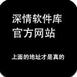 深情软件库app