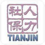 天津人力社保app
