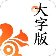 UC大字版app