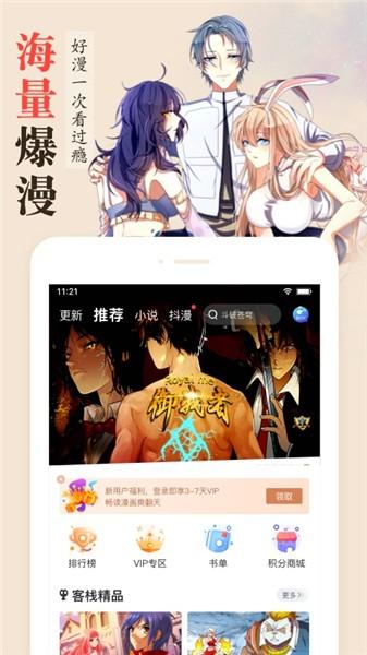 漫画码app