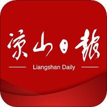 凉山日报app