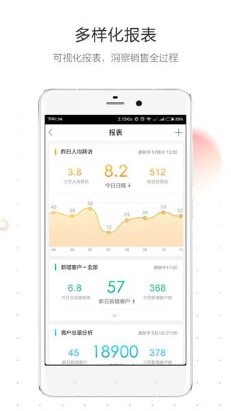 红圈通app