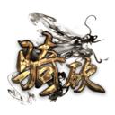 骑砍中文站