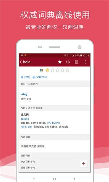 西班牙语助手app