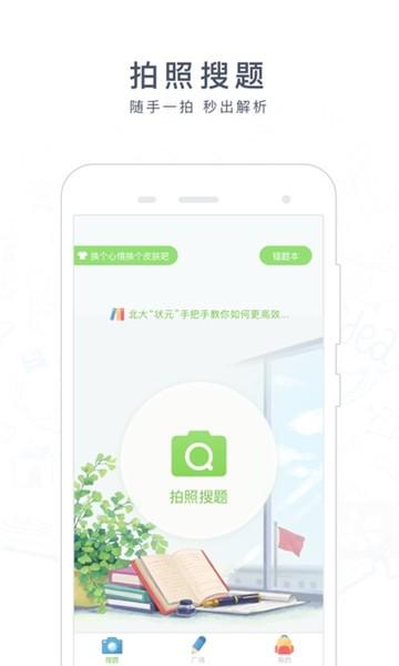 阿凡题搜题app
