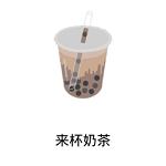 奶茶app免费版破解版