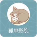 孤单影院app