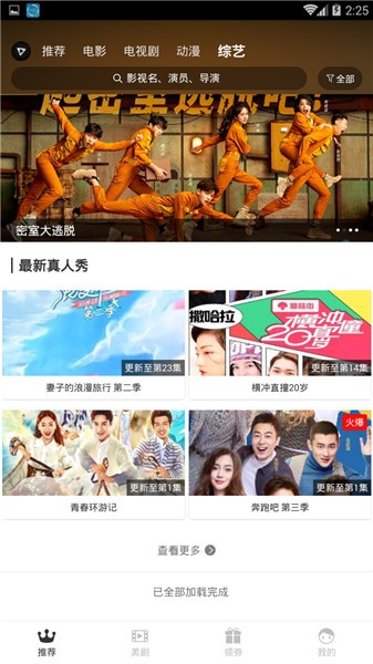青山影视app