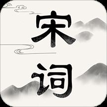 宋词app