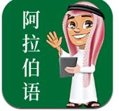 天天阿拉伯语