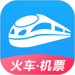 智行火车票12306抢票
