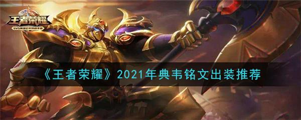 2021王者荣耀典韦最强出装