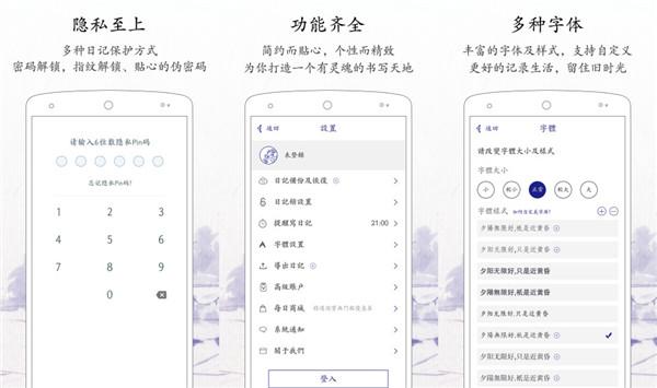 每日日记app是安卓手机可以写日记的app吗?