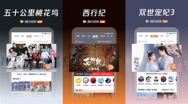 腾讯视频安装2021最新版本苹果版是永久免费的追剧神器app吗?