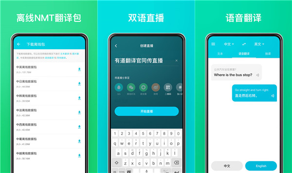 有道翻译官破解版app是把英文录音翻译成中文的软件吗?