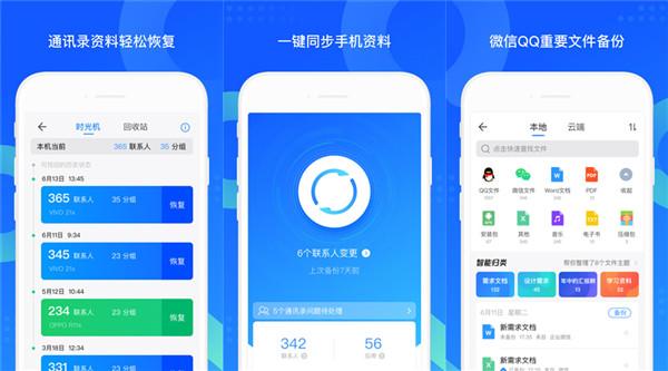 QQ同步助手app苹果版是可以备份手机聊天记录的app吗?