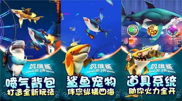 破解版永久免费内购游戏哪个好玩?饥饿鲨世界破解版2021最好玩