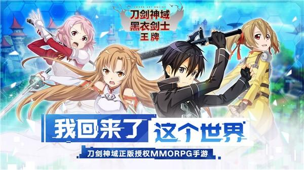 刀剑神域单机游戏下载安装下载