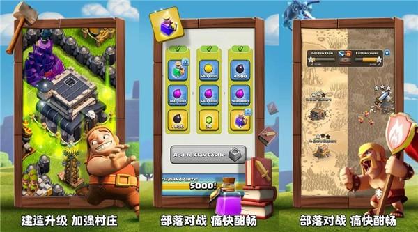 部落冲突破解版游戏下载中文版:一款抢占领地的游戏