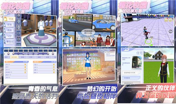 樱花校园模拟器(新服装)下载无广告中文版:一款类似于校园模拟的游戏