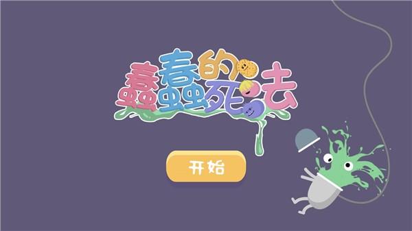 蠢蠢的死法游戏下载安装:安卓手机有教育意义画风超萌可爱的游戏