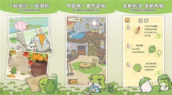 有什么好玩的经营养成类手机游戏?推荐旅行青蛙·中国之旅下载破解版