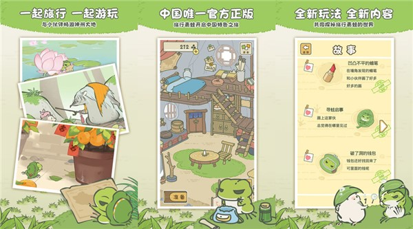 旅行青蛙·中国之旅下载最新版:苹果手机好玩的佛系养成类游戏