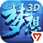 梦想世界3D手游