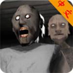 恐怖奶奶2中文版