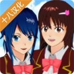 樱花校园模拟器中文版2021最新版