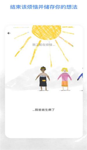 解忧娃娃中文版