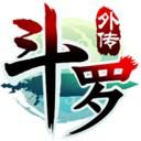 斗罗大陆神界传说手游