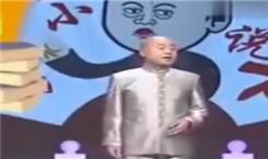 曹云金2014春晚小品_方清平相声《我有病》-高清视频在线观看-相声小品网